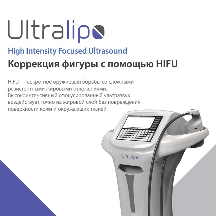 Ultralipo