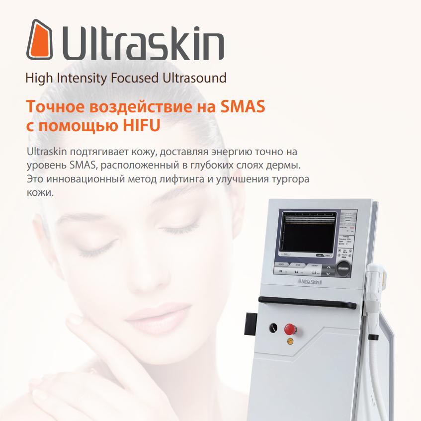 ultraskin
